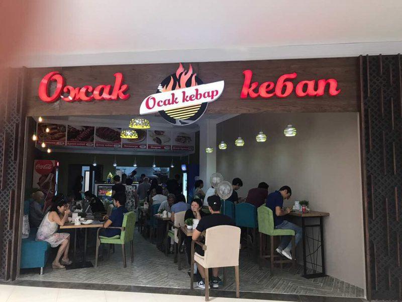 ресторан ожак кебап
